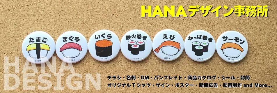 HANAデザイン